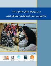 گزارش زنان سرپرست خانوار